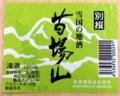 苗場山カップ(新潟県津南町・瀧澤酒造)