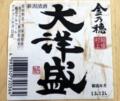 大洋盛・金乃穂カップ(新潟県村上市・大洋酒造)