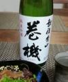 巻機・純米吟醸(新潟県南魚沼市・高千代酒造)