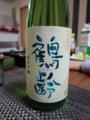 鶴齢・純米吟醸(青木酒造・新潟県南魚沼市)
