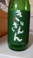 麒麟山純米(麒麟山酒造・新潟県阿賀町)