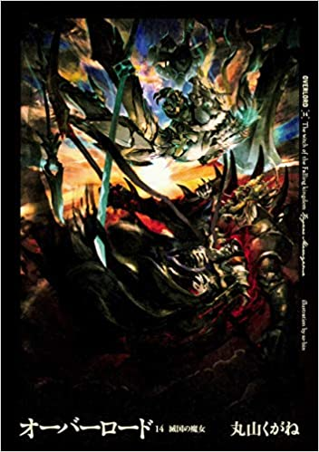 overlord14