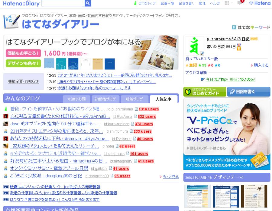 f:id:p_shirokuma:20111224215631j:image
