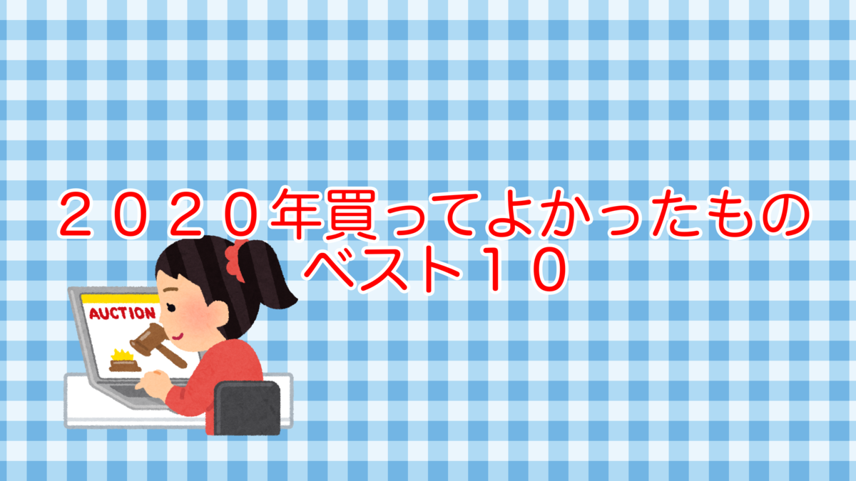 f:id:p_tenchan321:20210124181318p:plain