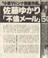 [ニセ不倫報道]ニセ不倫報道02