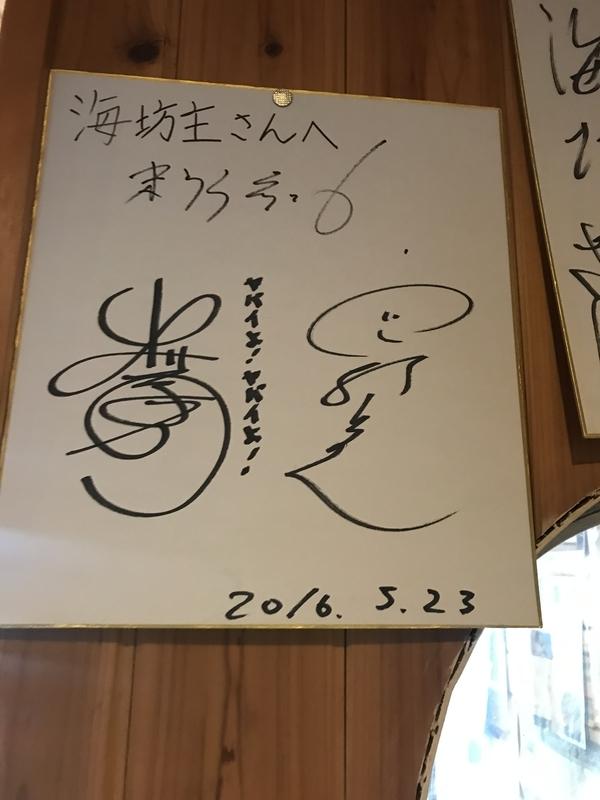 9海坊主サイン