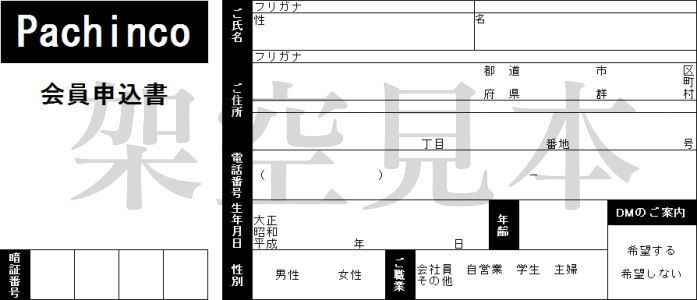 f:id:pachi-jyouhoukyoku:20181028004950p:plain