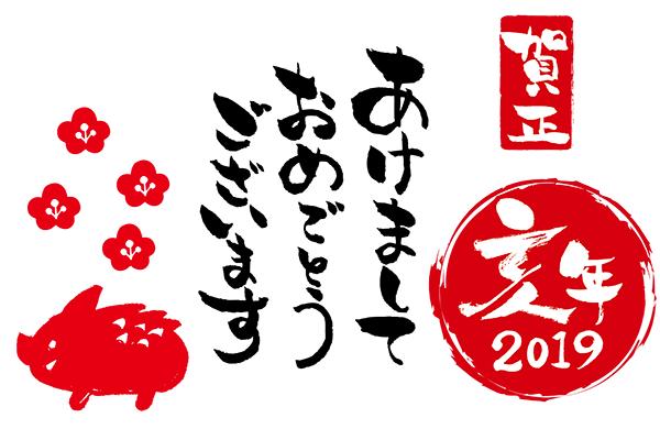f:id:pachi-jyouhoukyoku:20190101202406p:plain