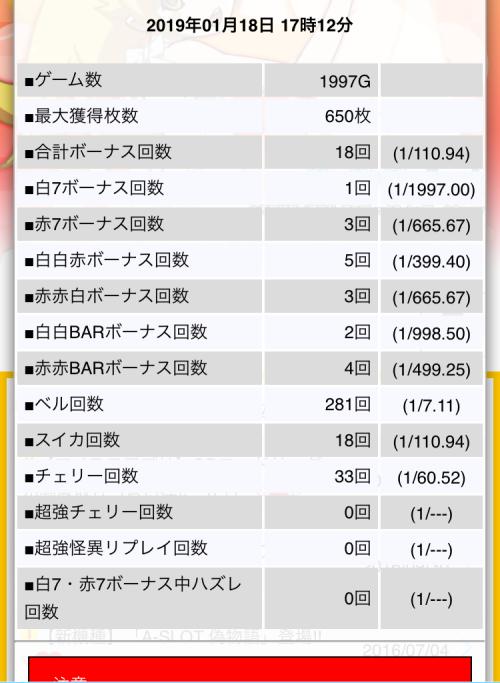 f:id:pachi-jyouhoukyoku:20190120203834p:plain