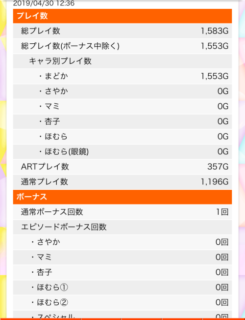 f:id:pachi-jyouhoukyoku:20190513211015p:plain
