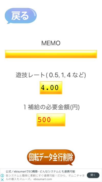 f:id:pachi-jyouhoukyoku:20190520183823p:plain