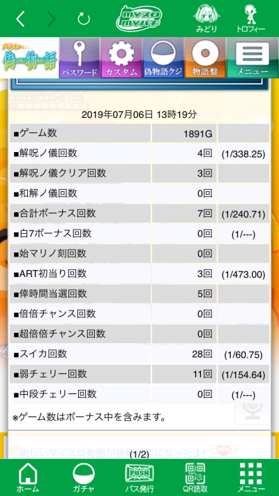 f:id:pachi-jyouhoukyoku:20190707121437p:plain