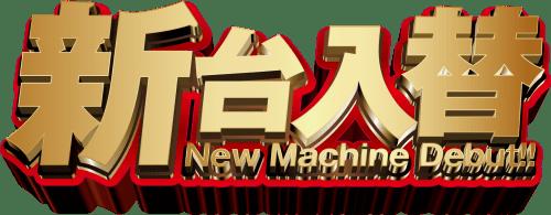 f:id:pachi-jyouhoukyoku:20190803220123p:plain