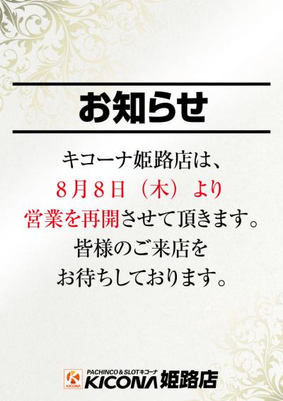 f:id:pachi-jyouhoukyoku:20190808064443p:plain