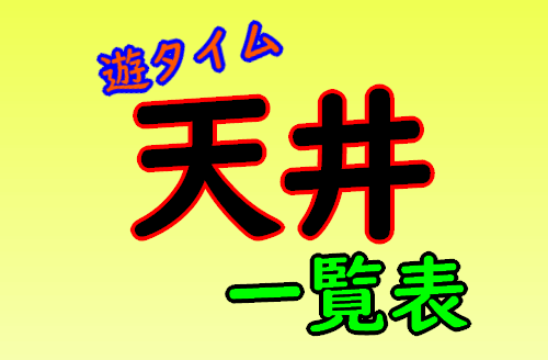 f:id:pachi-jyouhoukyoku:20200810173516p:plain