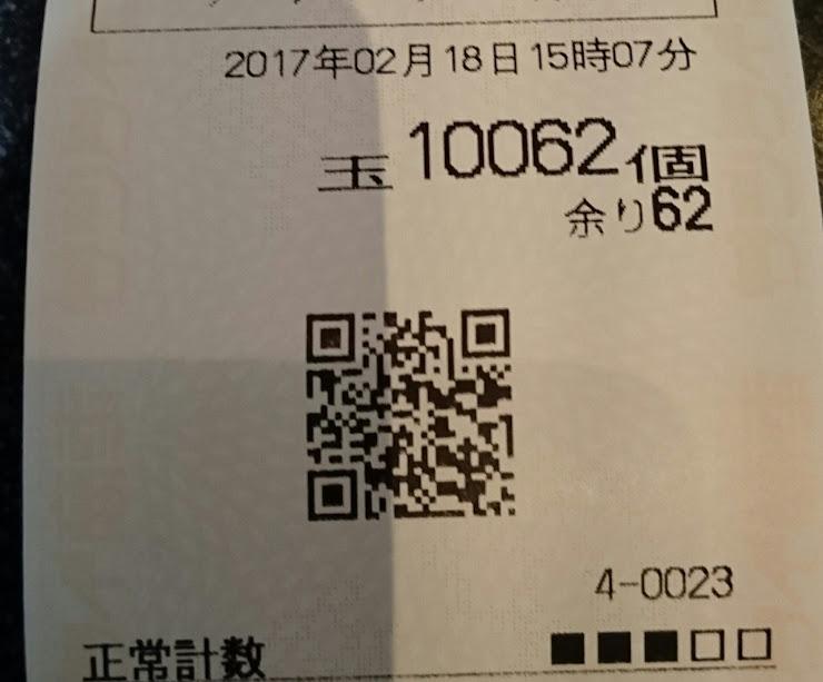 f:id:pachimama777:20170220000141j:plain