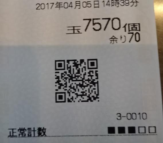 f:id:pachimama777:20170405223717j:plain