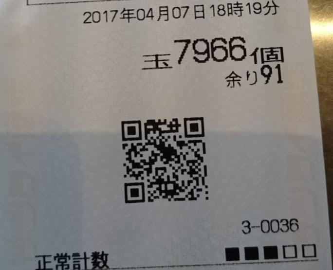 f:id:pachimama777:20170408085912j:plain