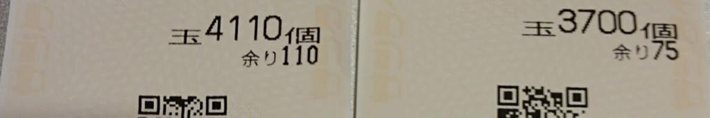 f:id:pachimama777:20170410231500j:plain
