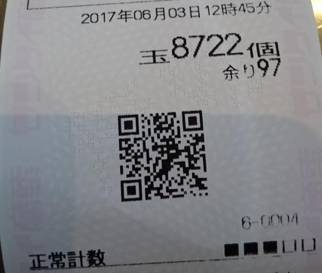 f:id:pachimama777:20170605013031j:plain