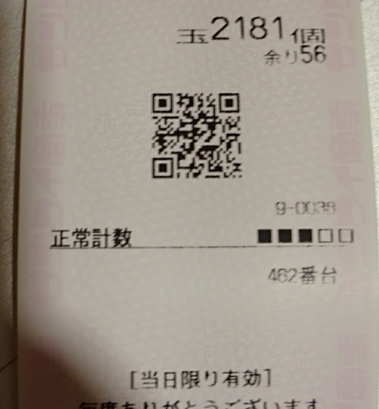 f:id:pachimama777:20170627062141j:plain