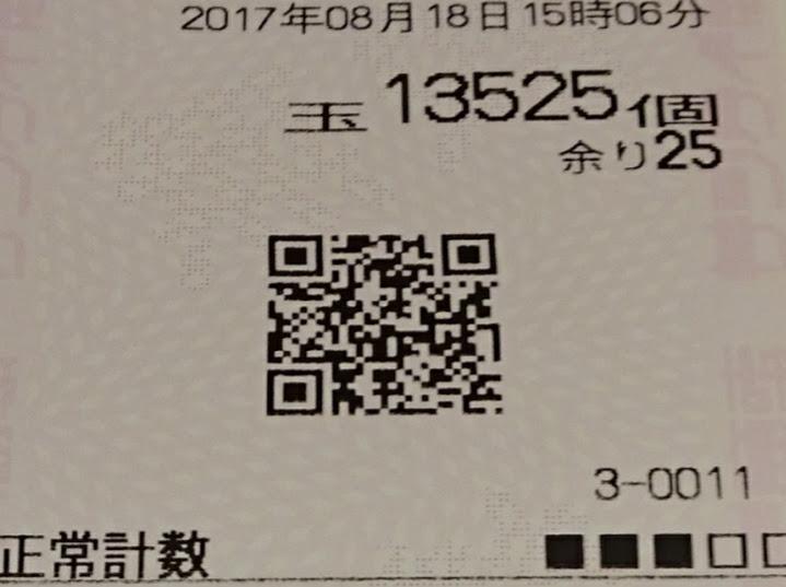 f:id:pachimama777:20170821233836j:plain