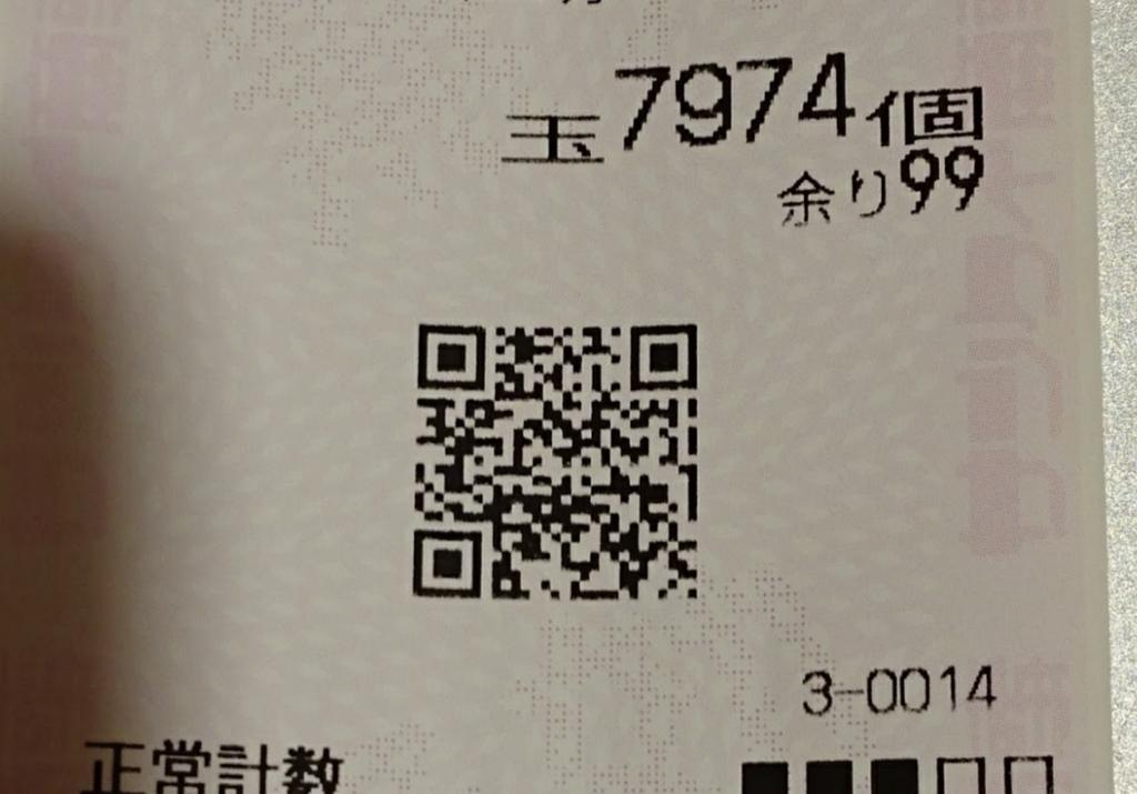 f:id:pachimama777:20170825193450j:plain