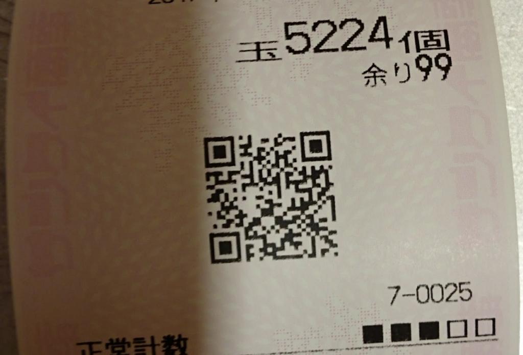 f:id:pachimama777:20170825193508j:plain