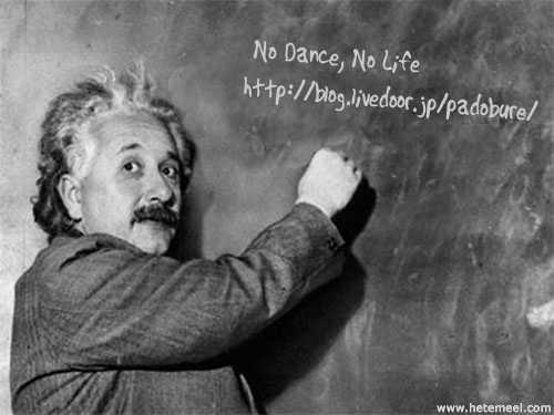 アインシュタインからのメッセージ