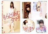 もらとりあむタマ子 [DVD]
