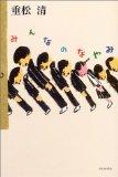みんなのなやみ (よりみちパン!セ (01))