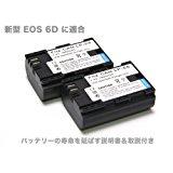 キヤノン LP-E6 互換バッテリー2個セット ◆新型EOS 70D, 6Dに対応 ★グレードAパーツ使用