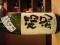 日本酒なう