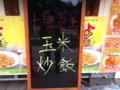 中国語、十勝芽室コーン炒飯