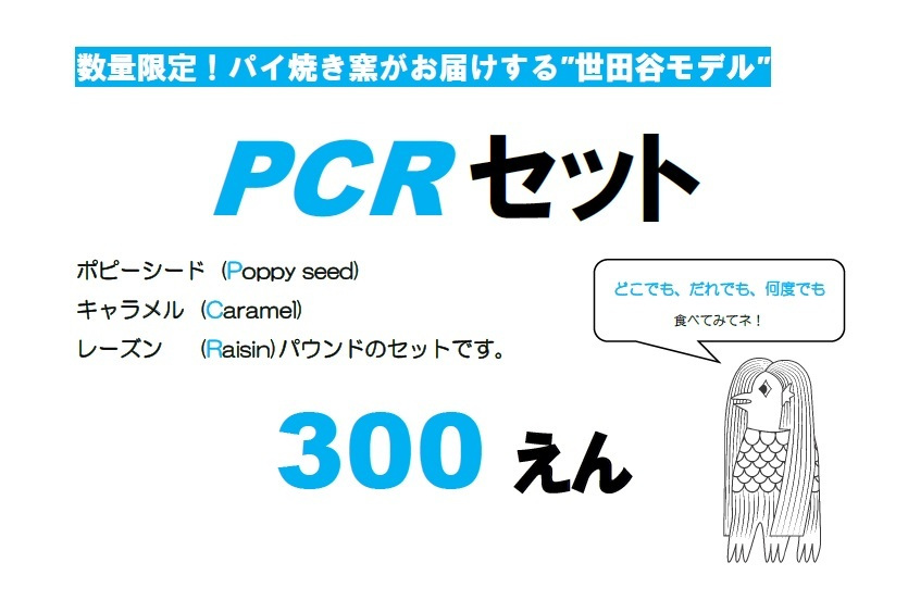 f:id:paiyakigama:20200820141941j:plain