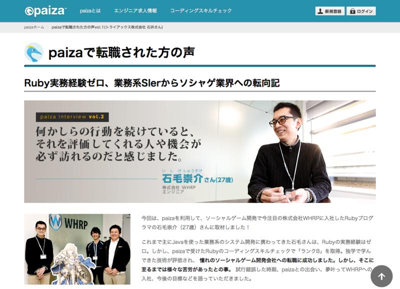 石毛さんインタビュー記事イメージ