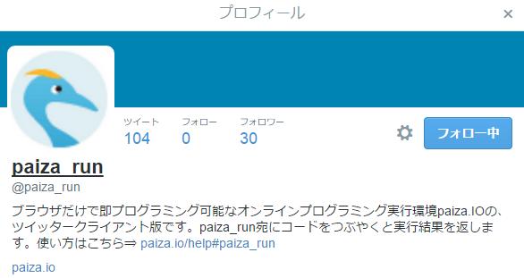 f:id:paiza:20141118123346p:plain