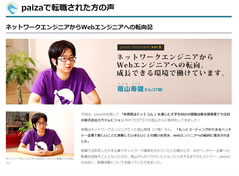 祖山さんインタビュー記事イメージ