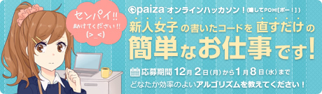 https://paiza.jp/poh/ec-campaign