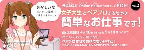 https://paiza.jp/poh/paizen