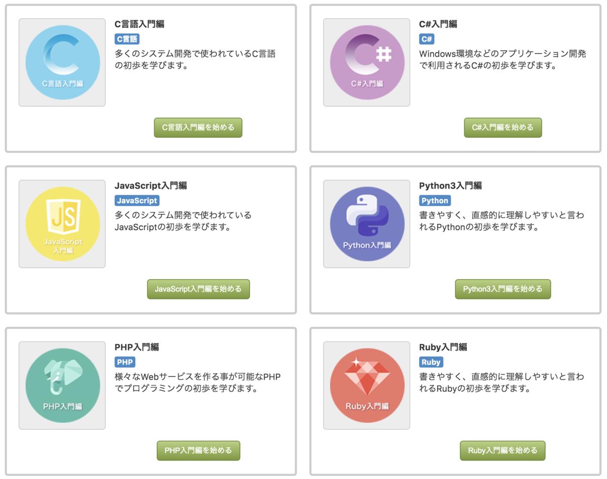 開発 言語 web