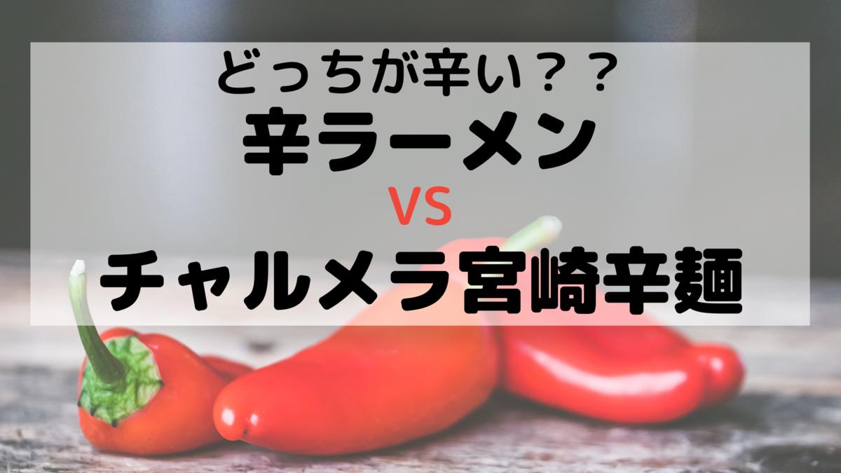 f:id:pajakuma:20201020115849p:plain