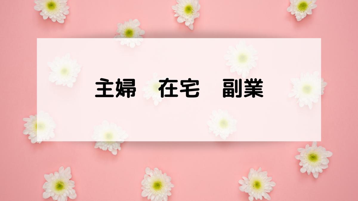 f:id:pajakuma:20210905134307p:plain