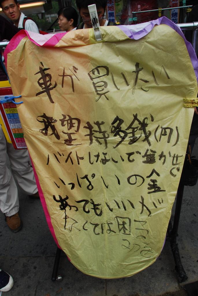 台湾 十分 灯籠
