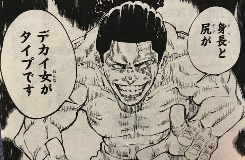 廻 身長 呪術 戦