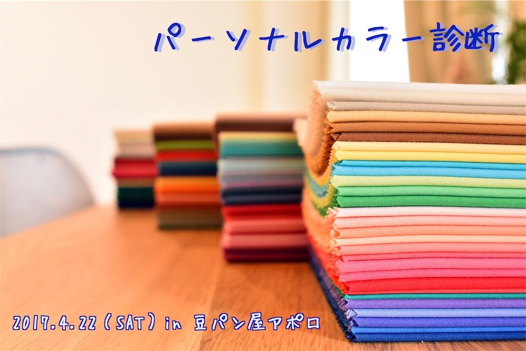f:id:palette-color3:20170325220346j:image