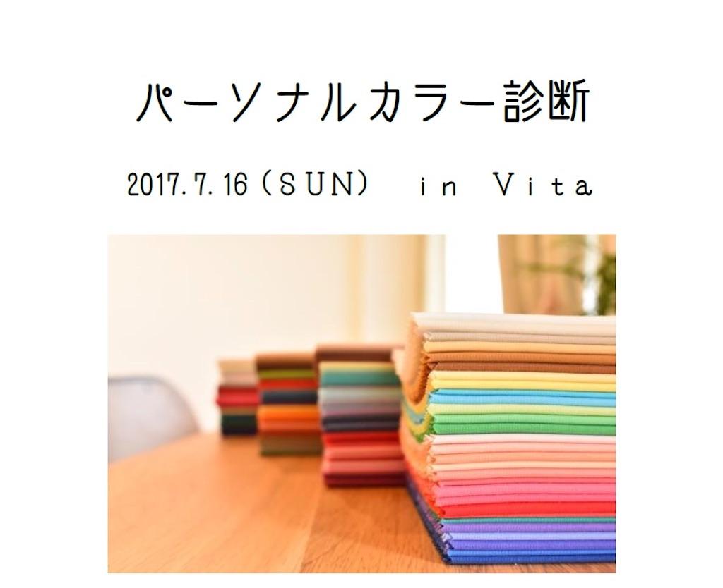 f:id:palette-color3:20170612123933j:image