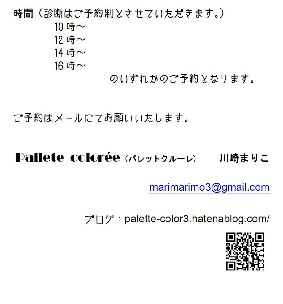 f:id:palette-color3:20170612124041j:image