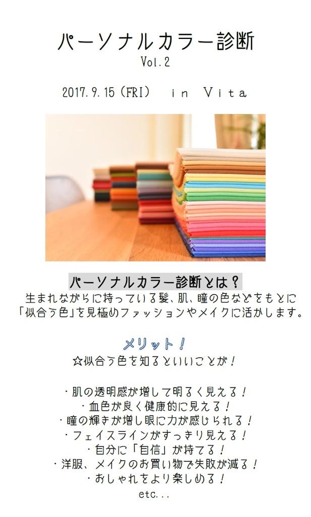 f:id:palette-color3:20170806193449j:image