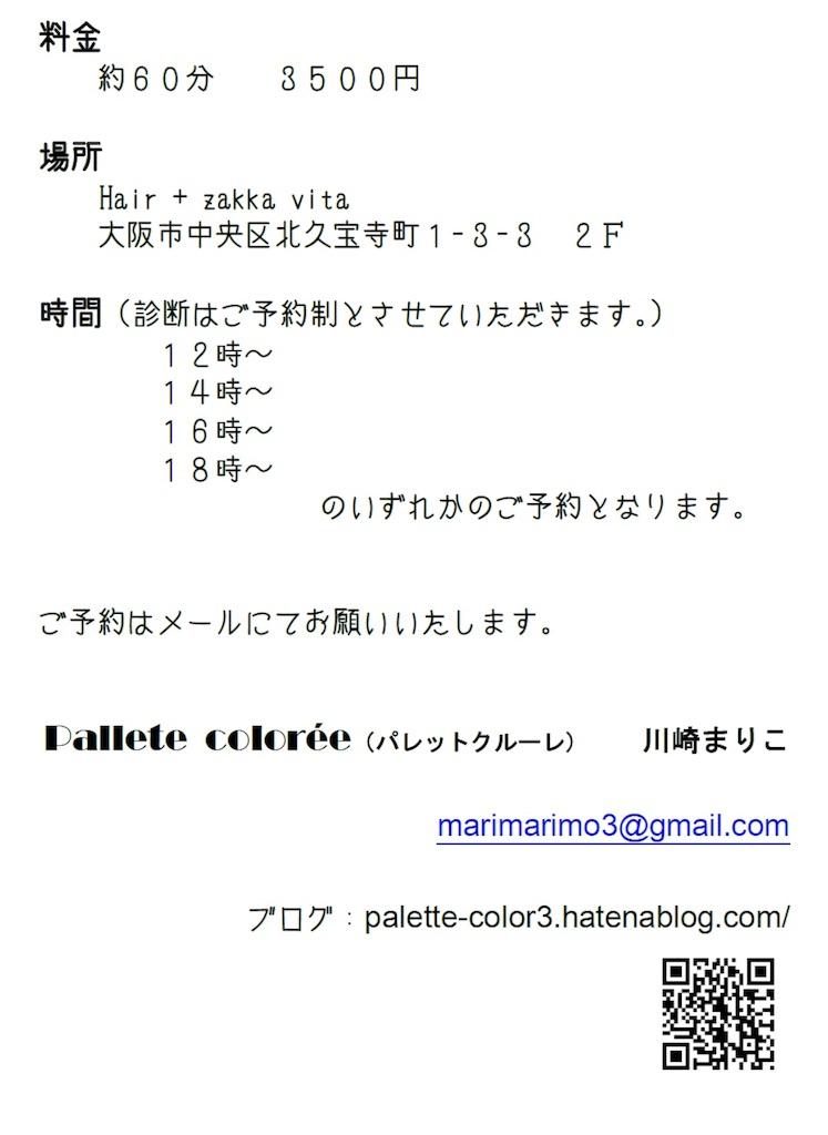 f:id:palette-color3:20170806193537j:image